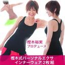 inner wear (pair) fs3gm Tomoko kashiki Hiromi kashiki expression 'パーソナルエクサ'