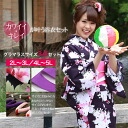 Large size yukata set women all 9 patterns! clear size still weave yukata 3-piece set long belt two presents yukata Torsades 2 l 3 l 4 l yukata retro [tax included]