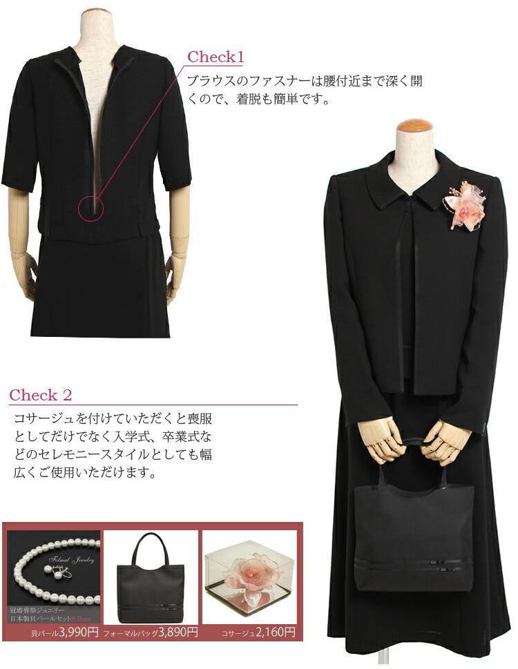 京都スタイル ブラックフォーマル(喪服・礼服) スリーピース 3・セット フォーマルスーツ