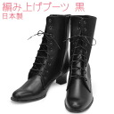 Lace-up boots black Hakama petticoat laceup race up string shoelace shoelace shoes for graduation ceremony hakamas