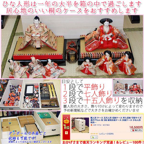 総桐 雛人形用 収納ケース1段,2段,3段