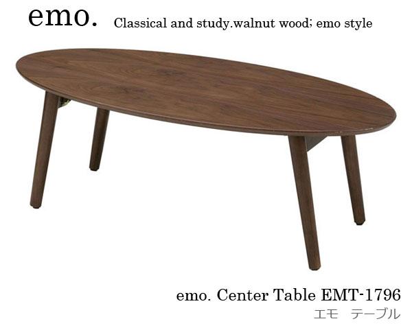 emo エモ~100cm幅テーブル~EMT-1796 ミッドセンチュリー