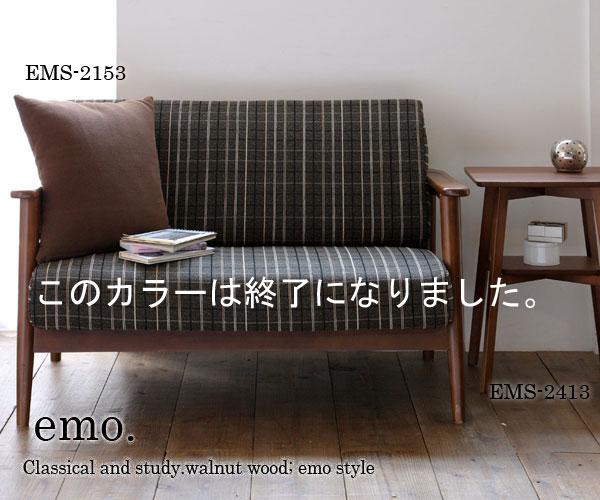 【emo】エモ〜ミッドセンチュリー調ウォールナットの家具