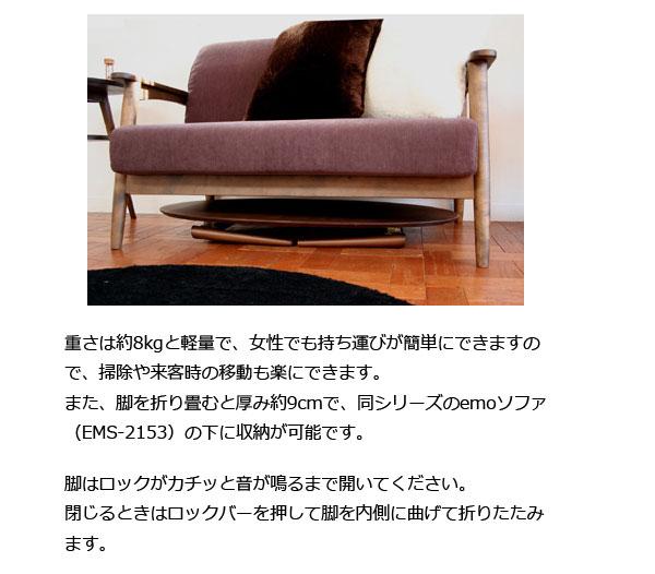 emo【エモ】シリーズ テーブルEMT-1796
