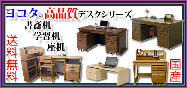 福岡県大川産木製デスク〜座机、学習机、書斎机〜