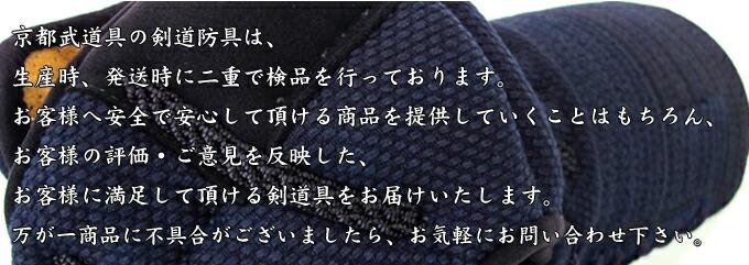 京都武道具の剣道防具は生産時、発送時に二重で検品を行っております。お客様へ安全で安心して頂ける商品を提供していくことはもちろん、お客様の評価ご意見を反映した、お客様に満足していただける剣道防具をお届けいたします。