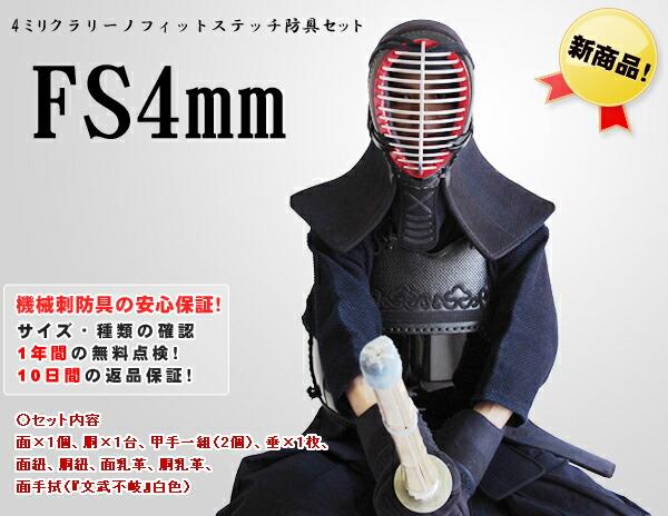 4ミリクラリーノフィットステッチ防具セット セット内容:面・小手・垂・胴・面手拭・面乳革・面紐・胴乳革・胴紐