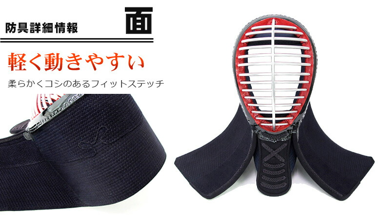 剣道防具詳細情報「面」・軽く動きやすい・柔らかくコシのありフィットステッチ