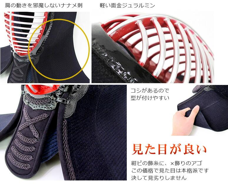 肩の動きを邪魔しないナナメ刺・軽い面金ジュラルミン・コシがあるので型が付けやすい・見た目が良い・紺ピの飾糸に×飾りのアゴこの価格で見た目は本格派です決して見劣りしません