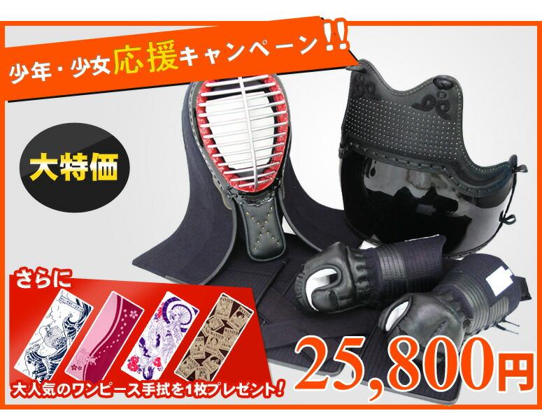 少年少女応援キャンペーン!!7ミリ剣道防具セット なんと25,800円