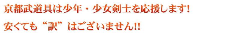 京都武道具は少年・少女剣道っ子を応援します!