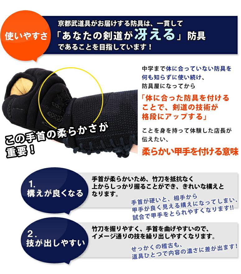 3ミリクラリーノ小手の特徴 1.構えが良くなる2.技が出し易い剣道小手です!