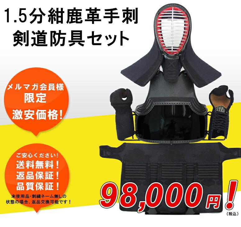 メルマガ会員様限定販売!1.5分紺鹿革手刺防具セットがなんと98,000円