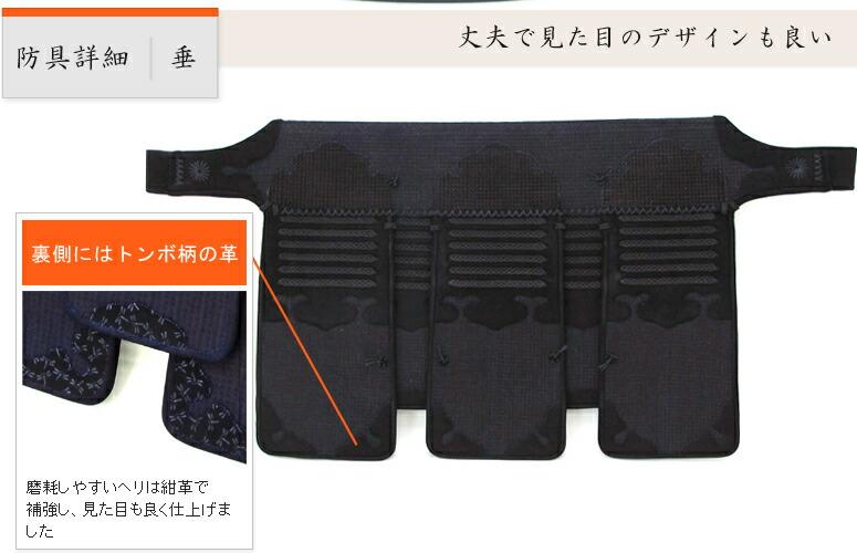 剣道防具詳細 垂