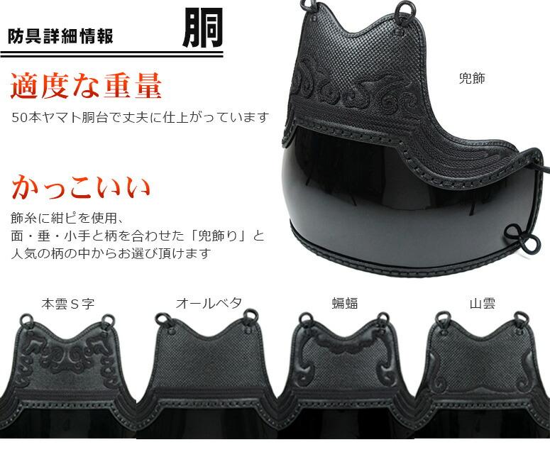 剣道防具詳細情報 胴 選べる胸型