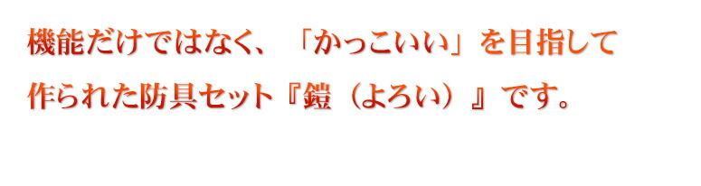 機能だけではなく、「カッコイイ」を目指して作られた剣道防具セット「鎧」です