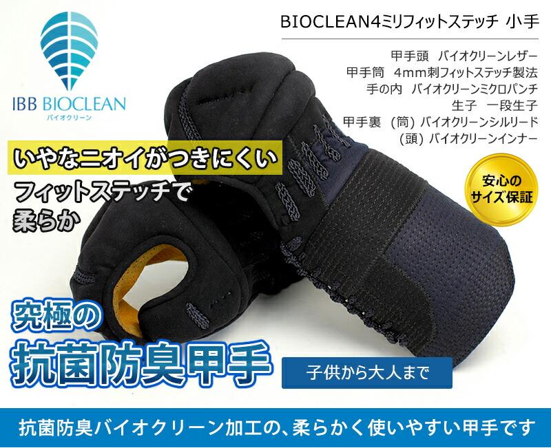 フィットステッチ4ミリ刺 小手『BIOCLEAN(バイオクリーン)』