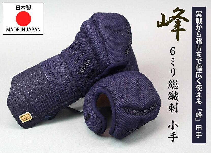 純国産6mm指導者用 小手 修道(しゅうどう)