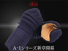 『A-1α』剣道防具 小手