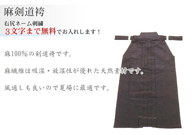 麻剣道袴 麻100%の剣道袴です。麻繊維は吸湿・放湿性が優れた天然素材です。風通しも良いので夏場に最適です。