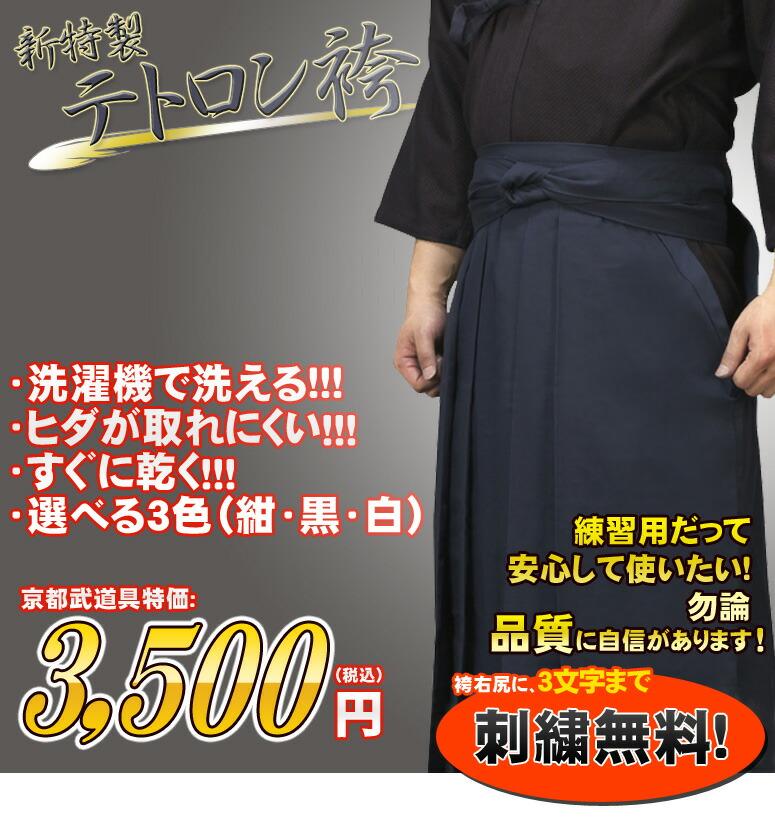 新特製テトロン袴 洗濯機で洗える、ヒダが取れにくい、すぐに乾く、選べる3色 京都武道具特価:3,500円