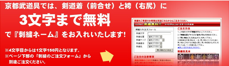 京都武道具では、剣道袴に3文字まで無料で刺繍ネームをお入れいたします!