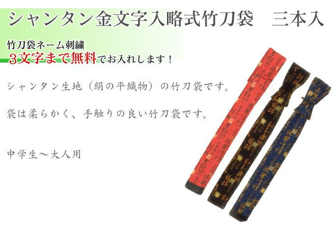 シャンタン金文字入略式剣道竹刀袋三本入 竹刀袋ネーム刺繍3文字まで無料でお入れします。シャンタン生地(絹の平織物)の竹刀袋です。袋は柔らかく、手触りの良い竹刀袋です。