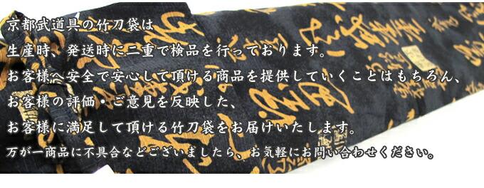 京都武道具の剣道竹刀袋は生産時、発送時に二重で検品を行っております。お客様へ安全で安心して頂ける竹刀袋を提供していくことはもちろん、お客様の評価・ご意見を反映したお客様に満足して頂ける竹刀袋をお届けいたします。