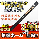 Case skin official wooden sword pieces dated touch two pieces shinai bags