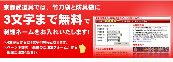 京都武道具では、竹刀袋と防具袋に3文字まで無料で刺繍ネームをお入れいたします!