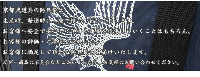 京都武道具の剣道防具袋は生産時、発送時に二重で検品を行っております。お客様へ安全で安心して頂ける防具袋を提供していくことはもちろん、お客様の評価・ご意見を反映したお客様に満足して頂ける防具袋をお届けいたします。
