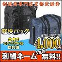 Lightweight bags