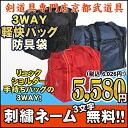 3-WAY light bag
