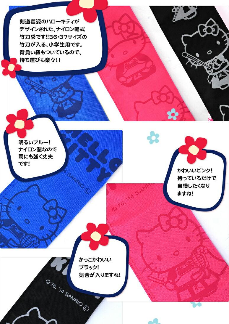 剣道着姿のキティちゃんがデザインされた、ナイロン略式竹刀袋です!!