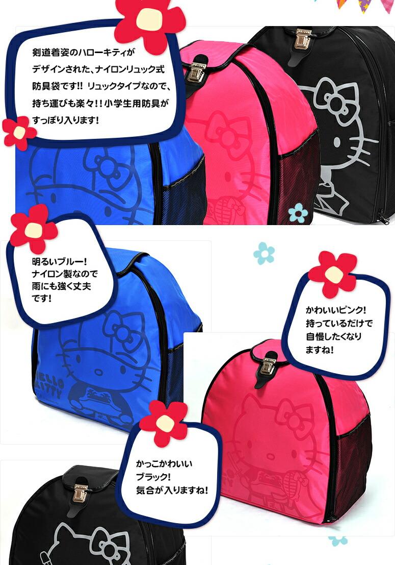 剣道着姿のキティちゃんがデザインされた、ナイロンリュックボストン防具袋です!!