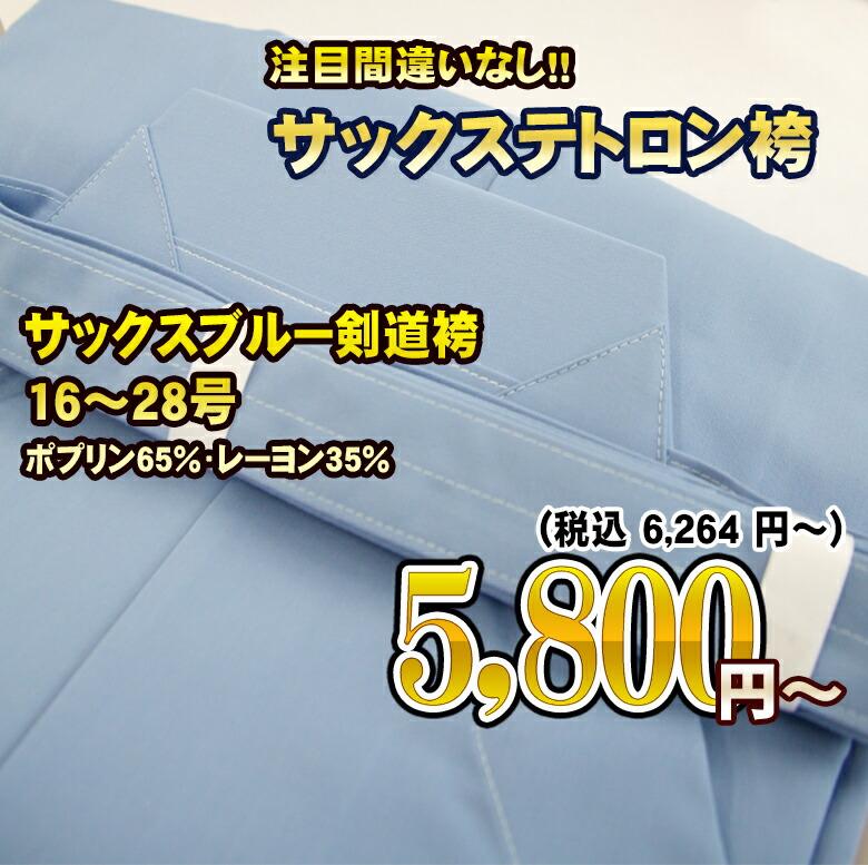 サックス袴1
