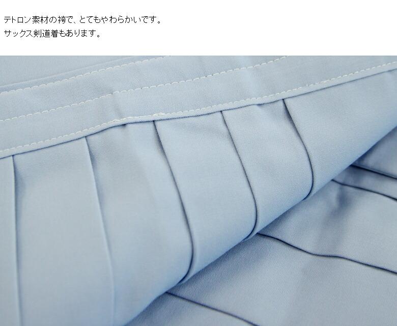 サックス袴2