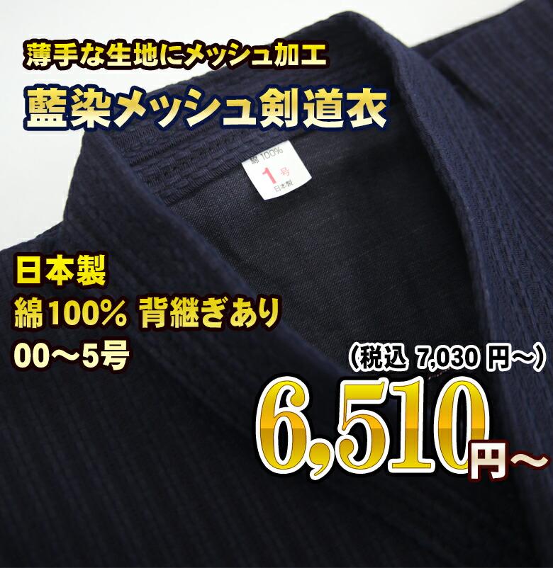 藍染メッシュ剣道衣1