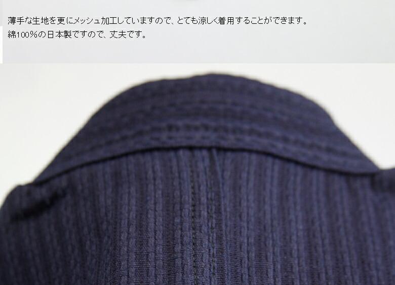 藍染メッシュ剣道衣2