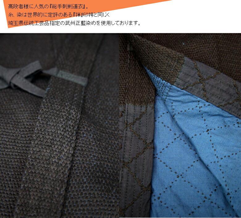 手刺剣道衣禅2