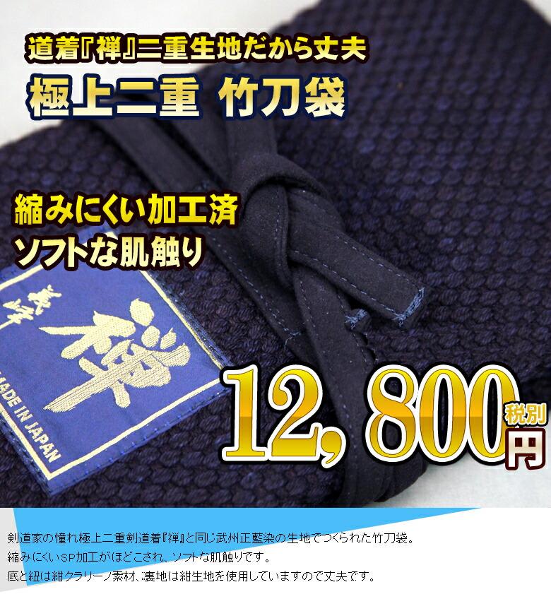極上二重竹刀袋1