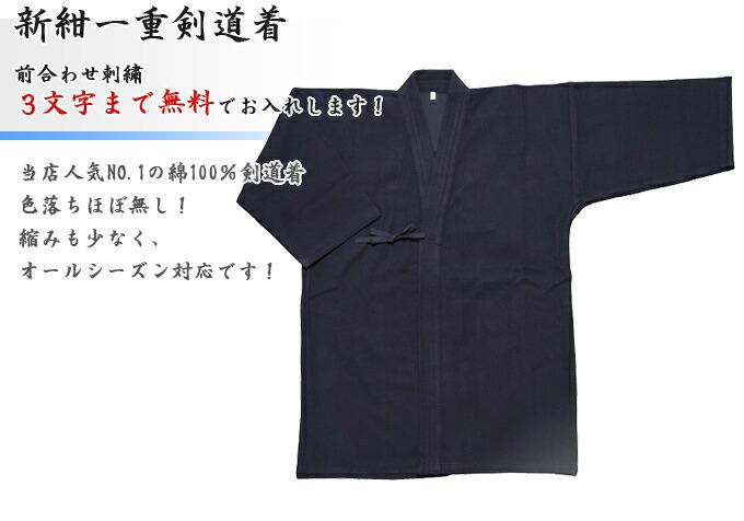 新紺一重剣道着 当店人気No1の綿100%剣道着!色落ちほぼ無し!縮みも少なく、オールシーズン対応です!