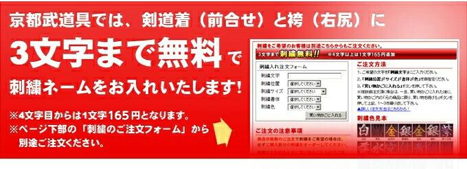 京都武道具では剣道着の前合わせに3文字まで無料で刺繍ネームをお入れいたします!