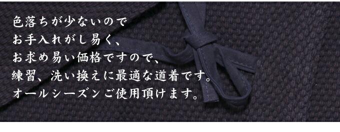 色落ちが少ないので、お手入れがし易く、お求め易い価格ですので、練習・洗い換えに最適な剣道着です。