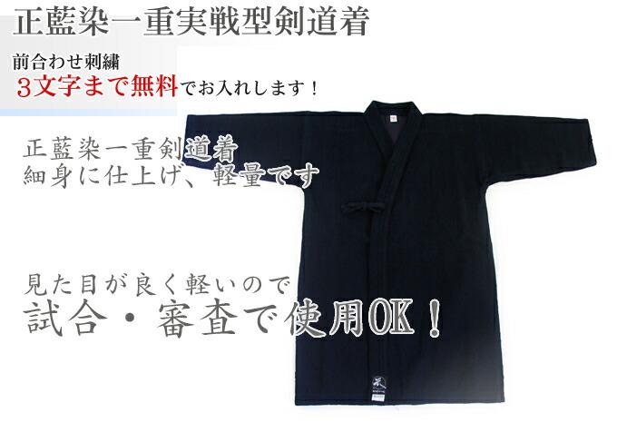 正藍染一重実戦型剣道着 細身に仕上げ、軽量です。 見た目の良い剣道着ですので、試合・審査で使用OK!