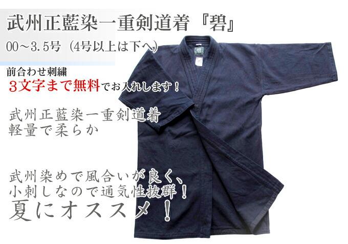 武州正藍染一重剣道着『碧』 武州正藍染一重剣道着、軽量で柔らか。