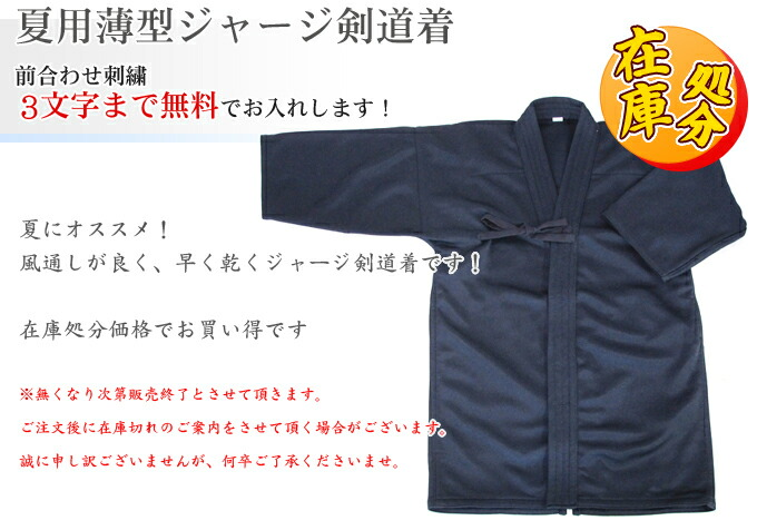 夏用薄型ジャージ剣道着 夏にオススメ!風通しが良く、早く乾くジャージ剣道着です! 在庫処分価格でお買い得です。