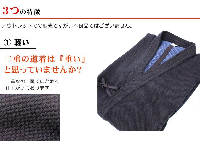 驚きの3つの特徴 アウトレットでの販売ですが、不良品ではございません。 1、軽い(二重の剣道着は重いと思っていませんか?)