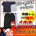 Fit the vertical 新紺 single Kendo robe + new signature tetron hakama embroidered name up to 6 letters free!