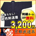 新紺 single Kendo ringtone until the name embroidered 3 character free!